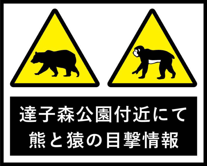 達子森公園付近で熊と猿の目撃情報