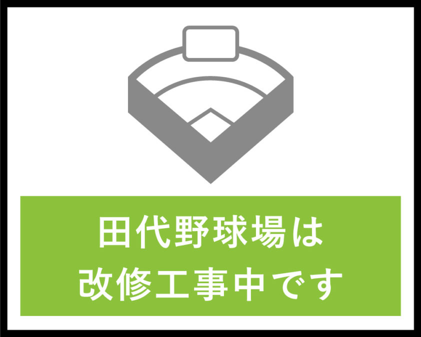 田代野球場は改修工事中です