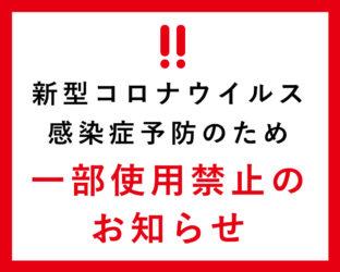 【ひない】一部使用禁止のお知らせ