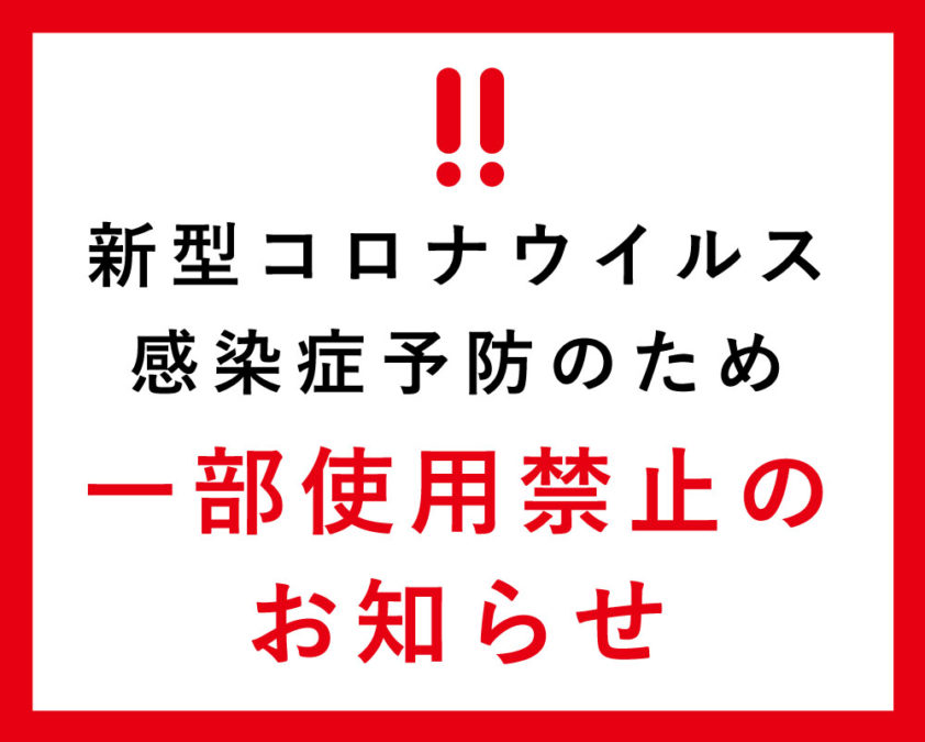 【たしろ】一部使用禁止のお知らせ
