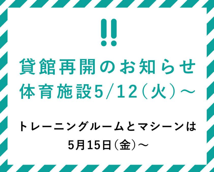 【ひない】貸館再開のお知らせ