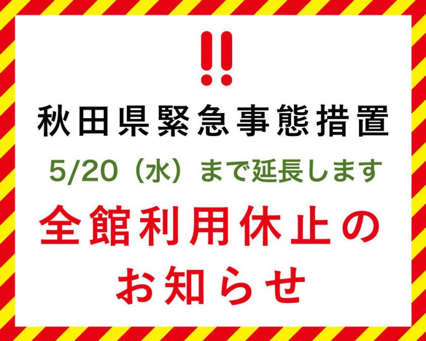 【ひない】全館利用休止のお知らせ