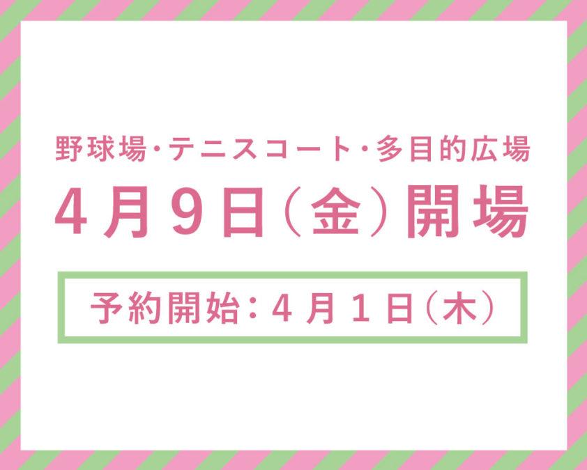 【たしろ】野球場・テニスコート・多目的広場 4月9日(金)開場